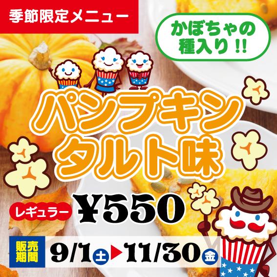 【秋限定商品!】パンプキンタルト味