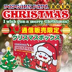 【期間限定!12月25日まで!】クリスマスボックス2018