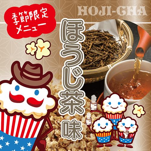 【春の限定商品】ほうじ茶味