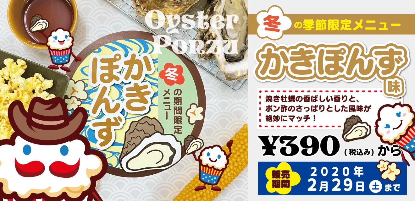 """""""冬の季節限定商品!かきぽんず味"""""""