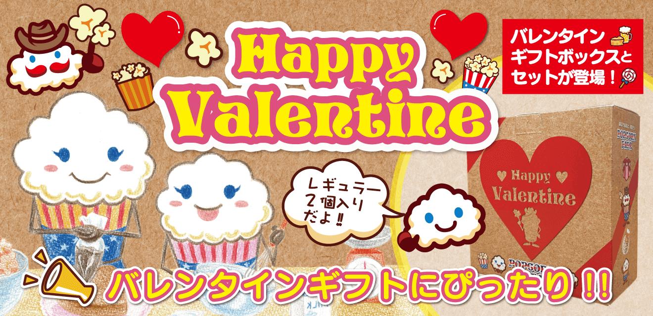 バレンタインにぴったりな商品が登場!!