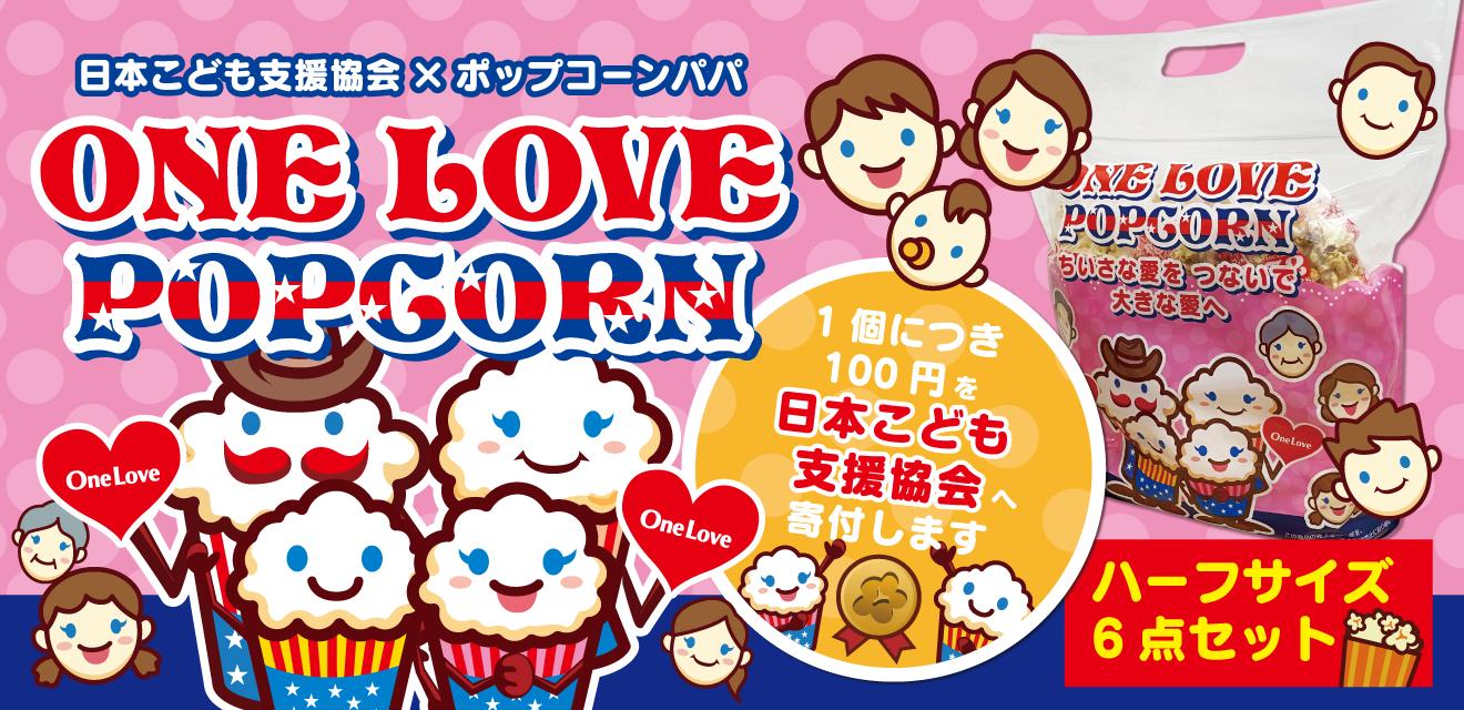 1個につき100円を寄付!!One Loveポップコーン