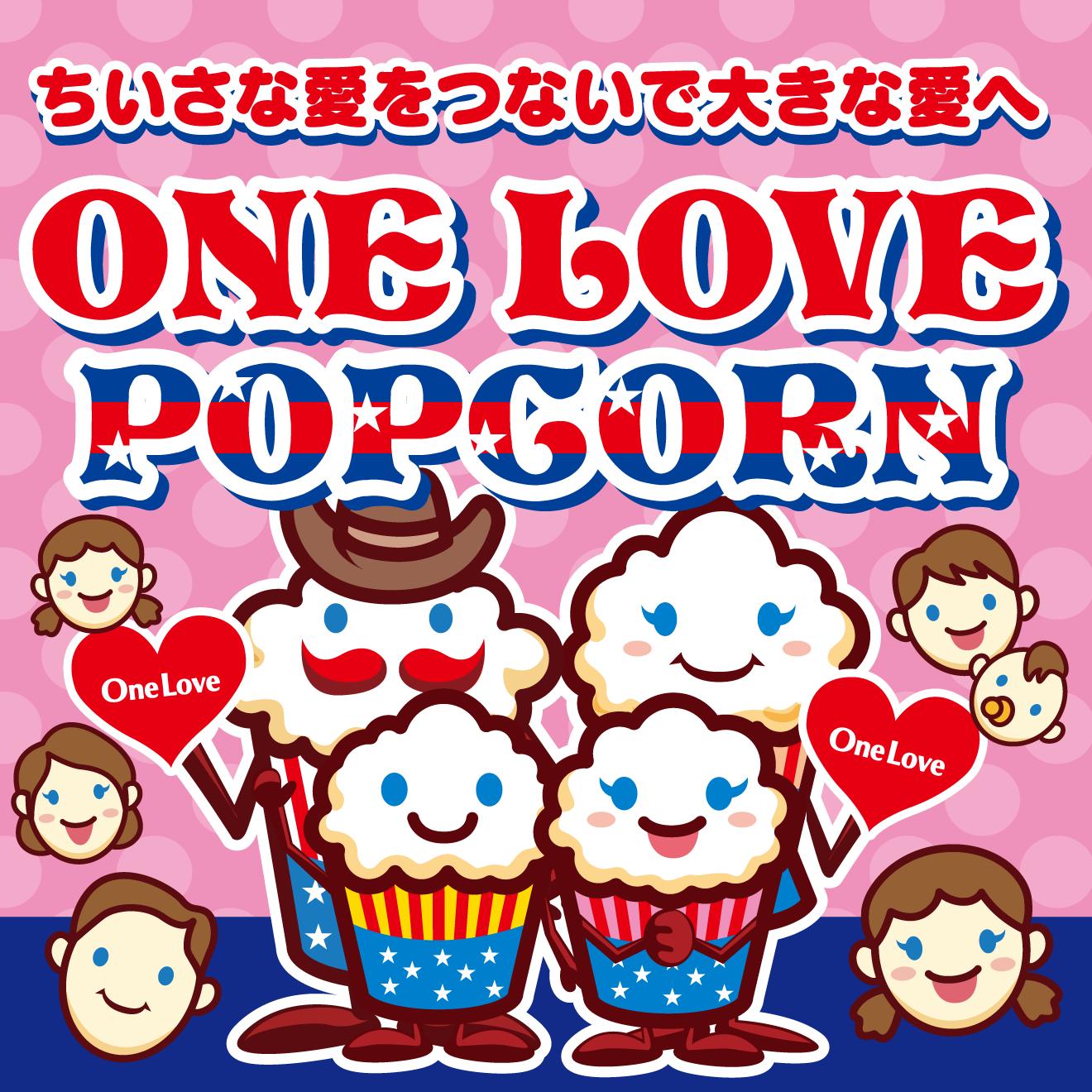 One Loveポップコーン