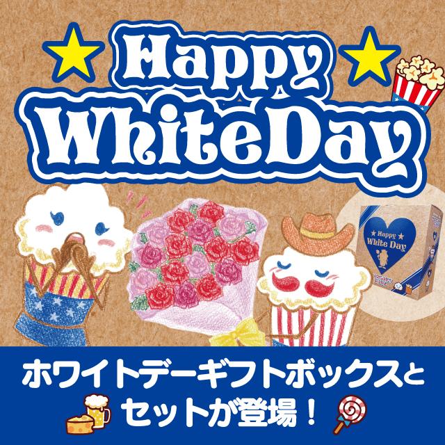 ホワイトデーにぴったりなボックス&セットが登場!!