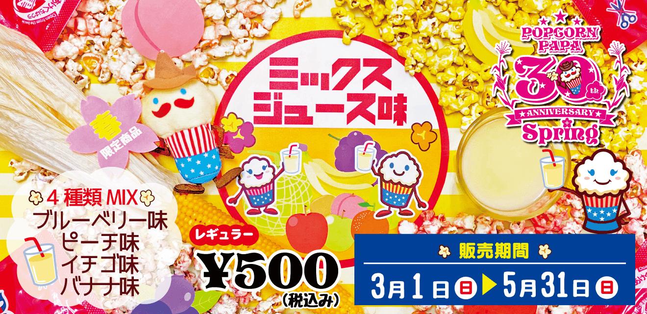 """""""春の季節限定商品!!ミックスジュース味"""""""