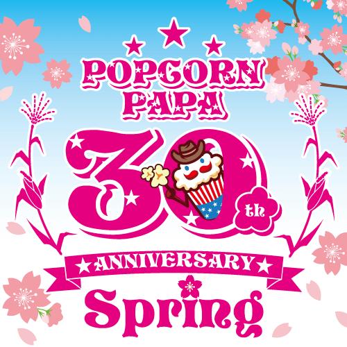 ★POPCORN PAPA 30周年企画★ご希望の方に『30周年SPRINGステッカー』プレゼント!