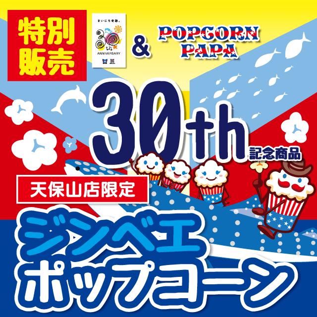 【期間限定】ジンベエポップコーン [4月20日まで特別販売!!]