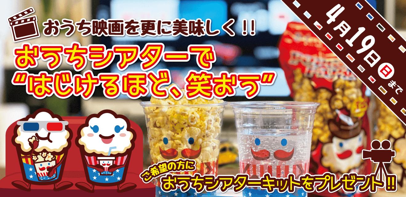 """""""おうち映画を更に美味しく!!"""