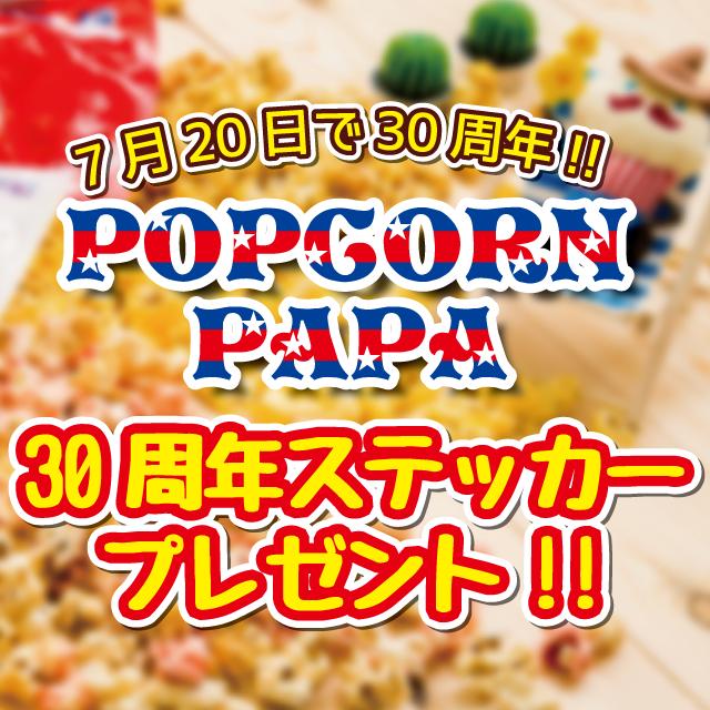 ★POPCORN PAPA 30周年企画★ご希望の方に『30周年ステッカー』プレゼント!