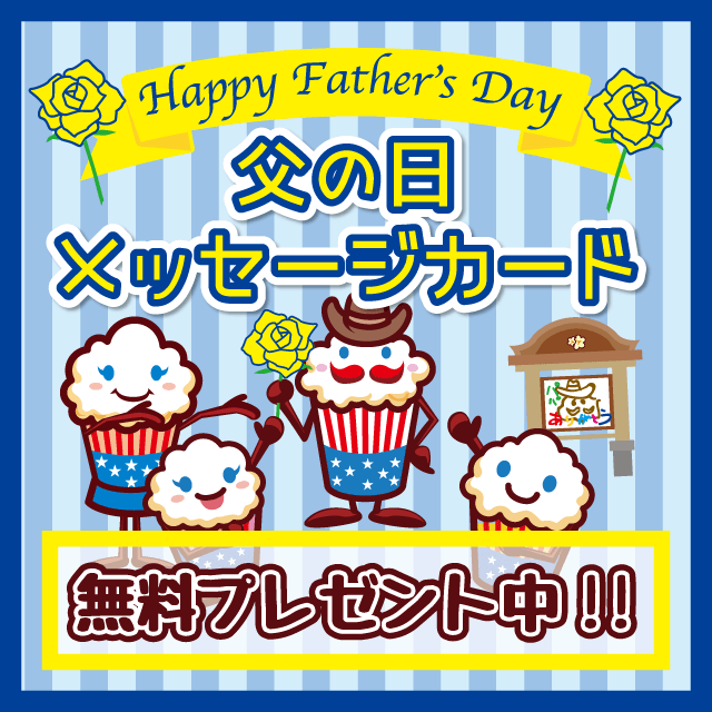 父の日メッセージカード無料プレゼント中!!