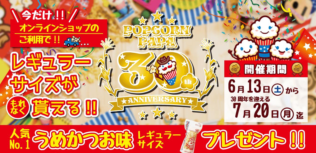 ★Special 30th Anniversary第二弾★30年間の感謝を込めて、うめかつお【レギュラーサイズ】プレゼント!!
