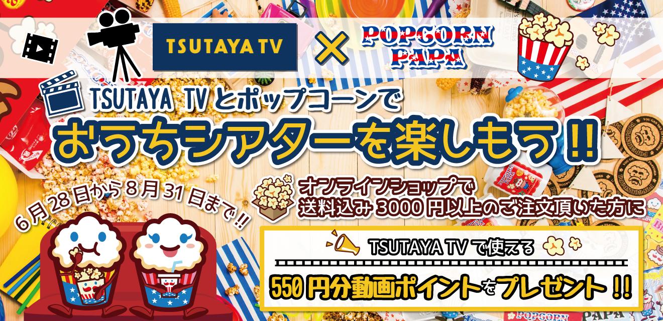 TSUTAYA TV x POPCORN PAPA【おうちシアターを楽しもう!!】 550円分 TSUTAYA TV 動画ポイントをプレゼント!!