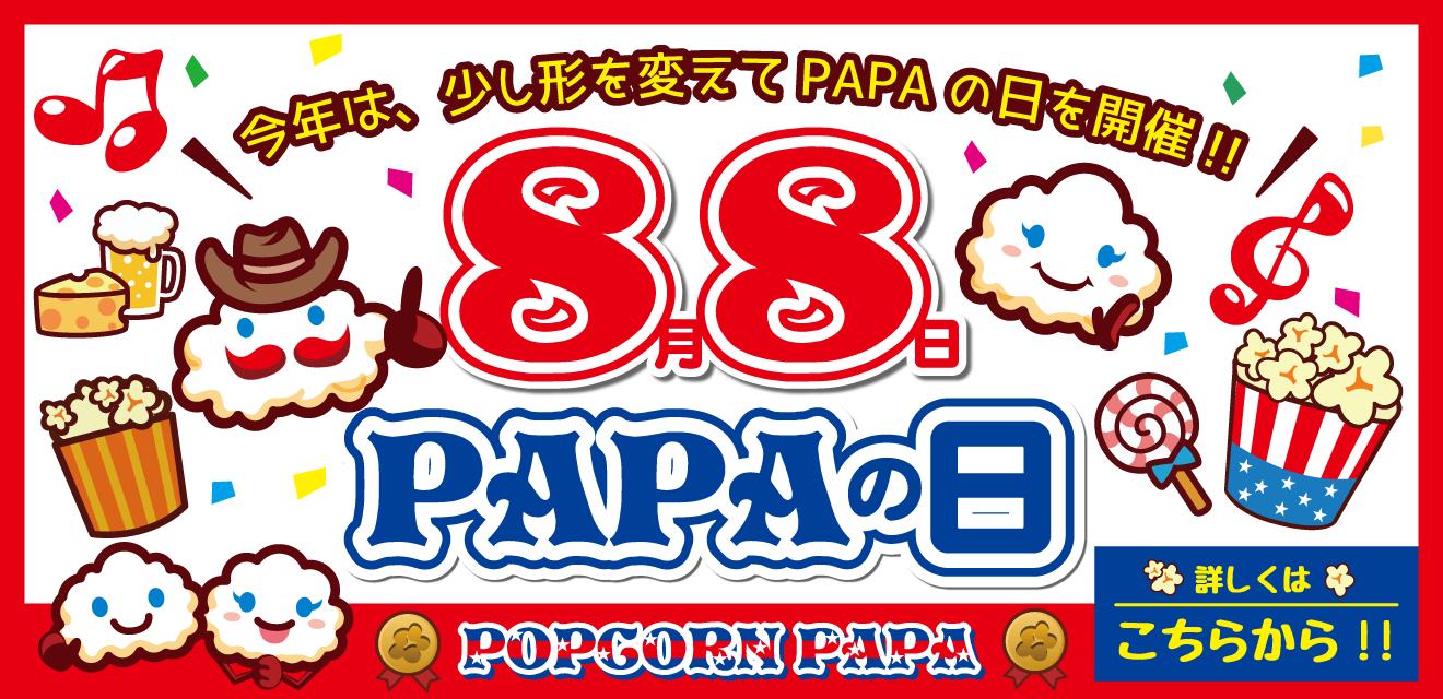 8月8日は『PAPAの日』!! 【オンラインショップ ポイント30倍!!】今年は、少し形を変えて『PAPAの日』を開催!!