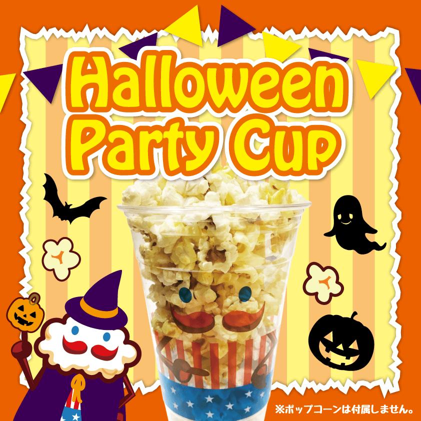 ハロウィンパーティーカップ【カップ1点】