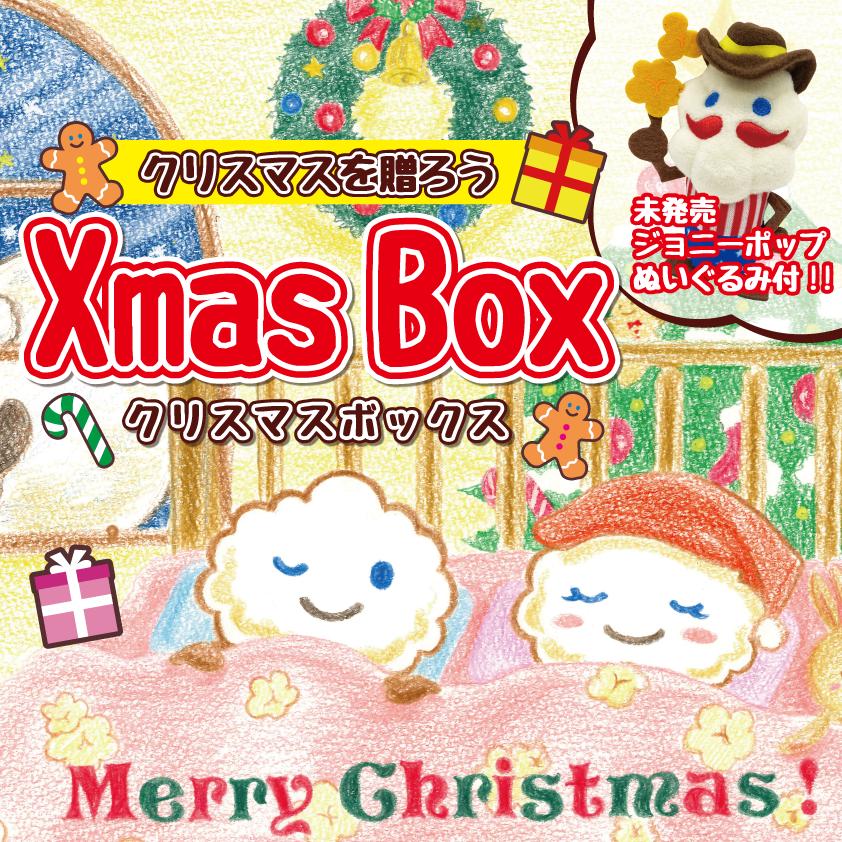 """【クリスマスを贈ろう!!】クリスマスボックス[ジョニーポップキーチェーン付]"""""""