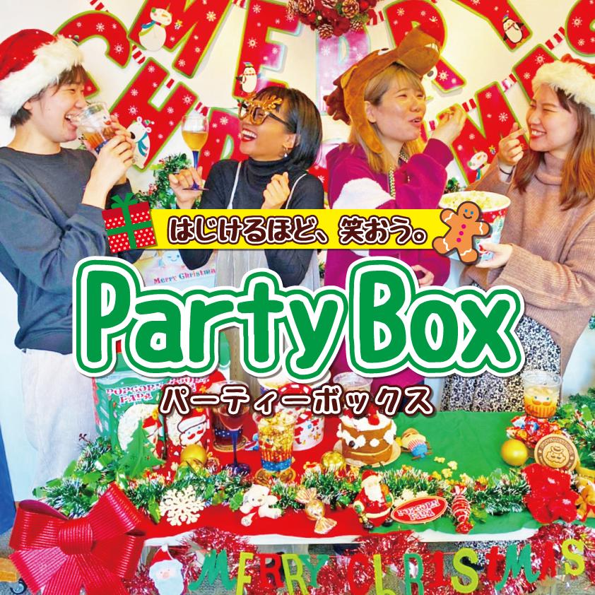 """【パーティーではじけるほど笑おう!】パーティーボックス[クリスマスプレゼントで商品1点付]"""""""