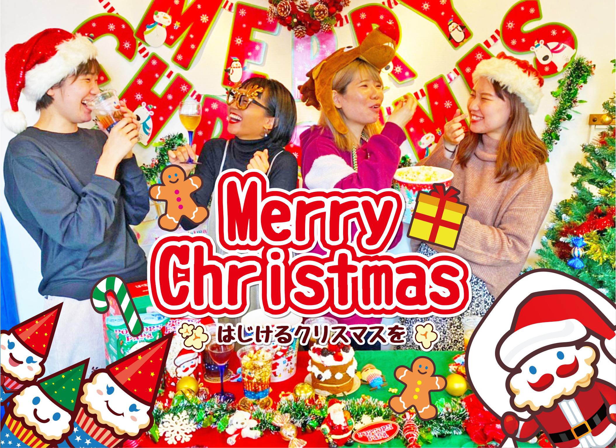 【はじけるクリスマスを!】ポップコーンパパ クリスマス2020