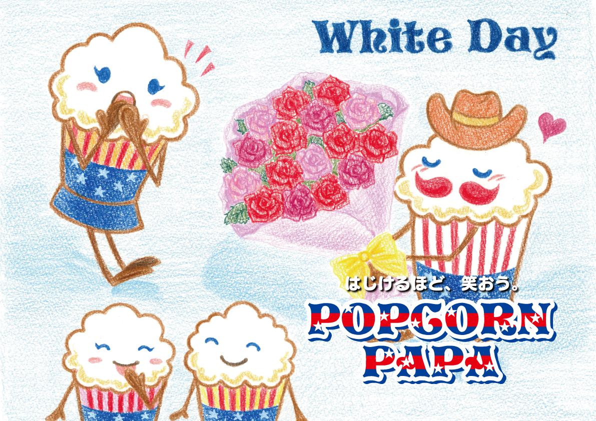 ★ホワイトデーに、はじける笑顔をお返ししよう★Happy WhiteDay 2021【選べる3つのセット】が登場!!