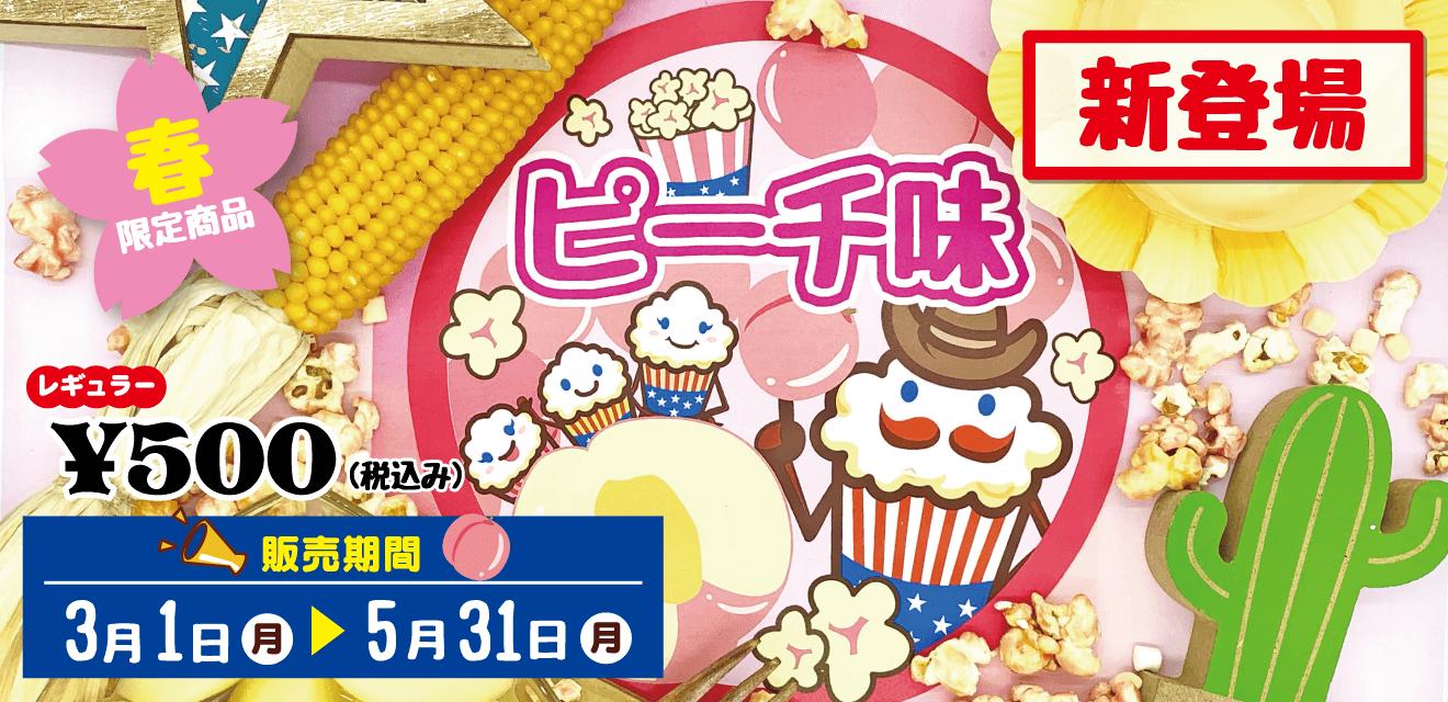 【春の限定商品】ピーチ味
