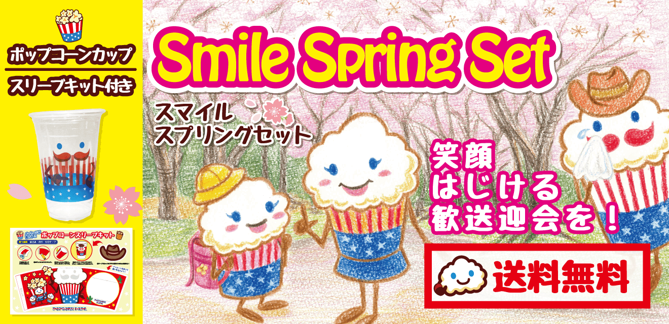 【はじける笑顔の歓送迎会を!】スマイルスプリングセット《送料無料》