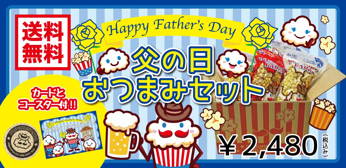 【お父さんありがとう!!】父の日おつまみセット《送料無料》