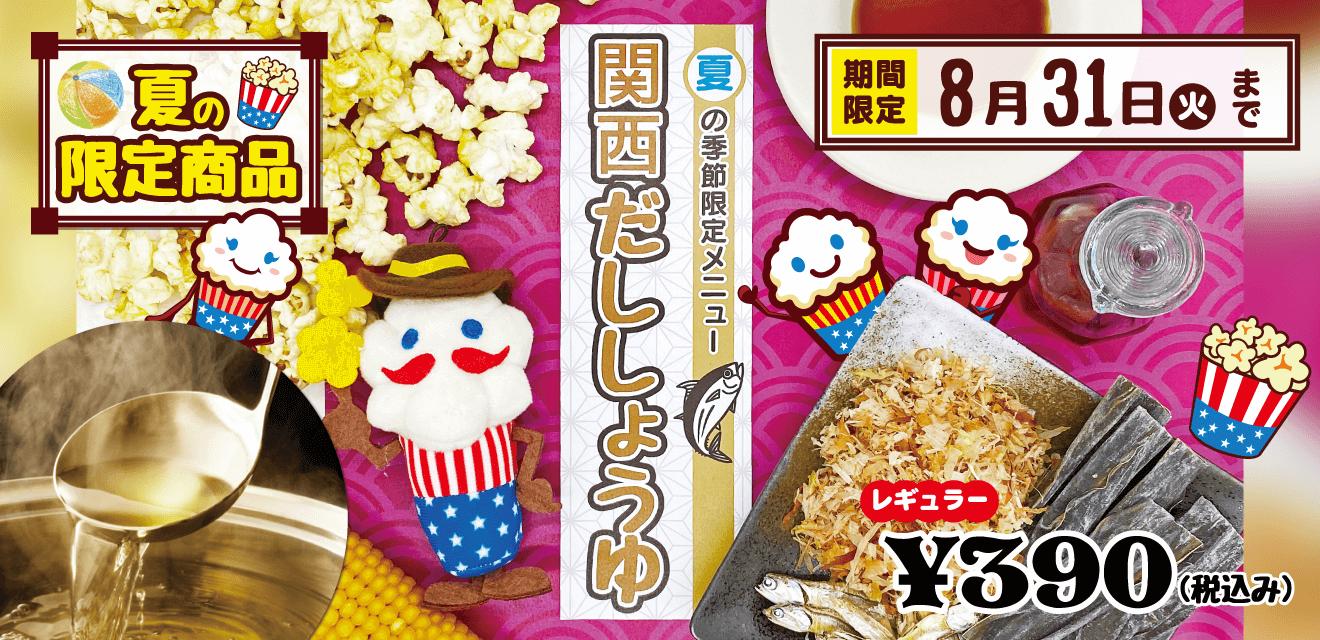 【夏の限定商品】関西だししょうゆ味《8月31日まで!!》
