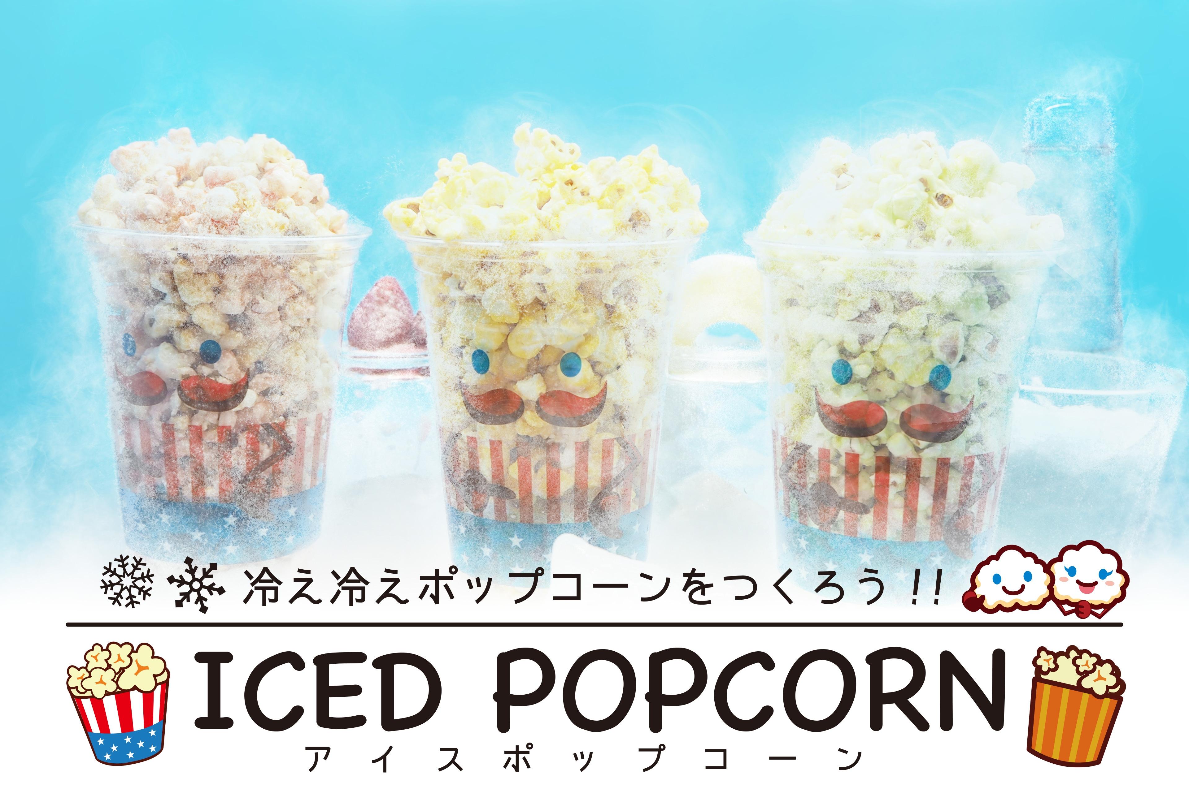 """冷え冷えポップコーンをつくって、夏を楽しもう!!《新感覚!!》ICED POPCORN -アイスポップコーン-"""""""