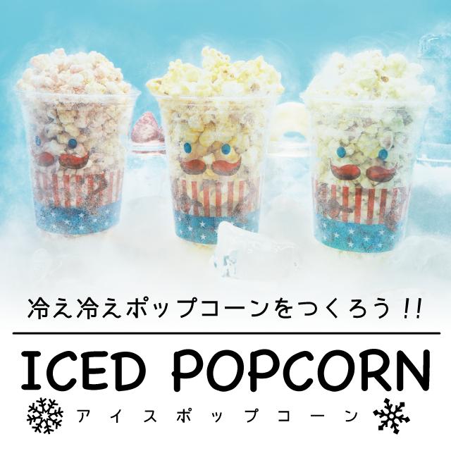 冷え冷えポップコーンをつくって、夏を楽しもう!!《新感覚!!》ICED POPCORN -アイスポップコーン-