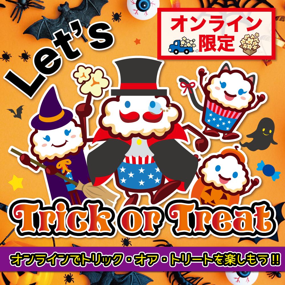 ★Let's Trick or Treat★ オンラインで《トリック・オア・トリート》を楽しもう!!