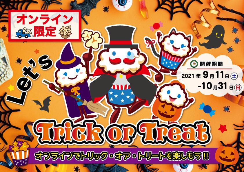 ★Let's Trick or Treat★オンラインで《トリック・オア・トリート》を楽しもう!!