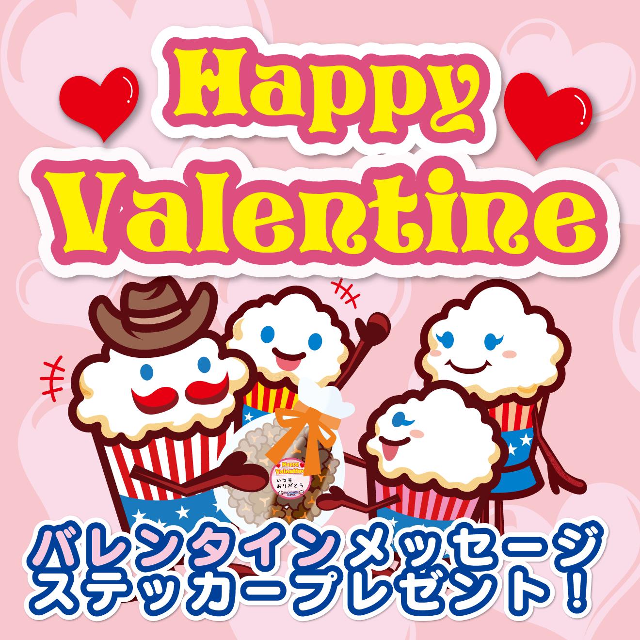 バレンタインにぴったりなボックス&セットが登場!!