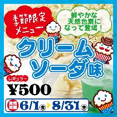 夏季限定商品!クリームソーダ