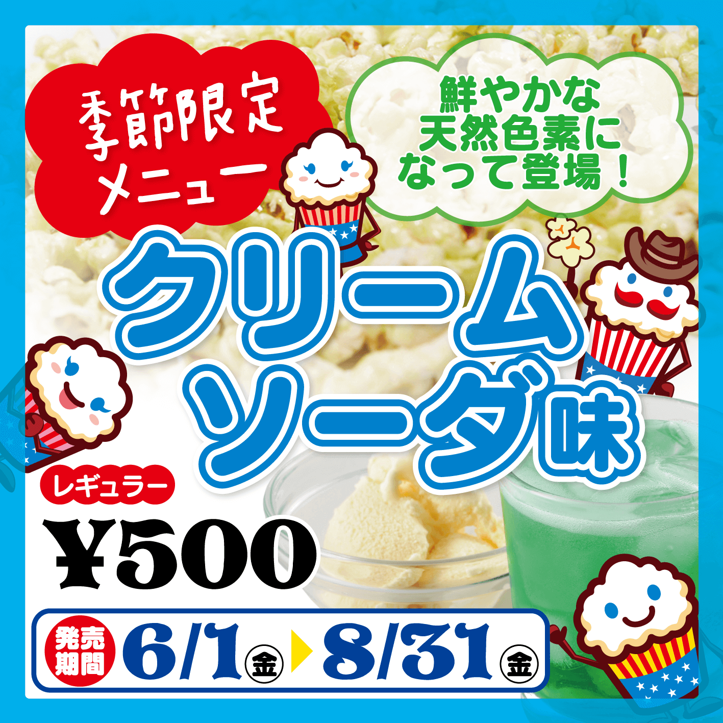 夏季限定商品クリームソーダ
