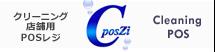 クリーニング店用POSレジ CposZi向け商品一覧へ