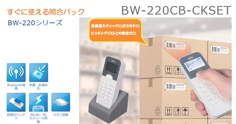 BW-220CB-CKSET