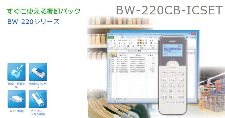 BW-220CB-ICSET