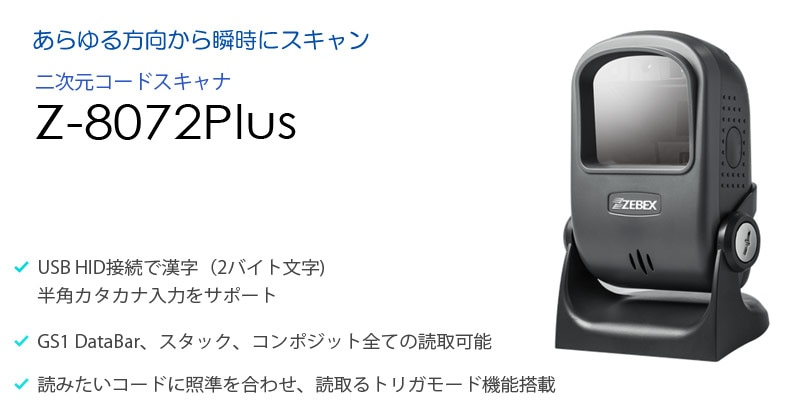 Z-8072plus
