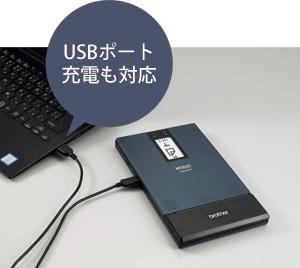 USB Type-C充電対応