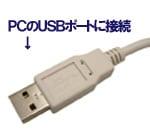 バーコードリーダー接続(USB)