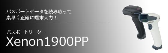 1900PP