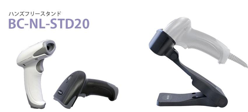 BC-NL-STD20イメージ