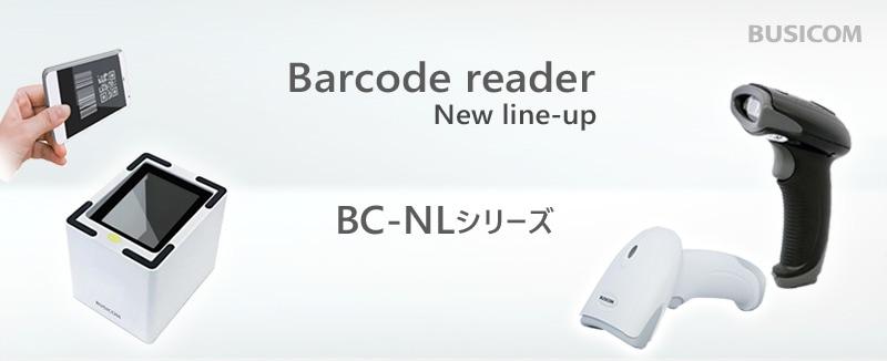 ビジコム バーコードリーダーNLシリーズ