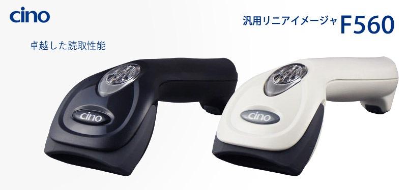 F560シリーズ