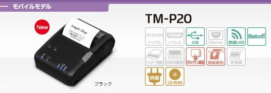 TM-P20シリーズイメージ