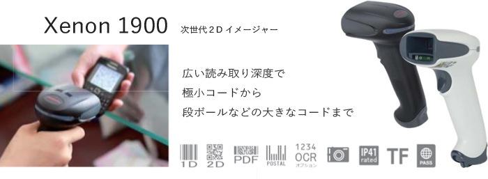 高性能QRコード・2次元コードスキャナ(高密度・USB) Xenon1900GHD