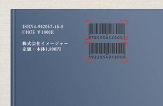 世界共通規格:ISBNコードの一括読み取り