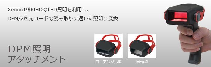 Xenon1900専用 DPM照明アタッチメント AR-01 AR-02