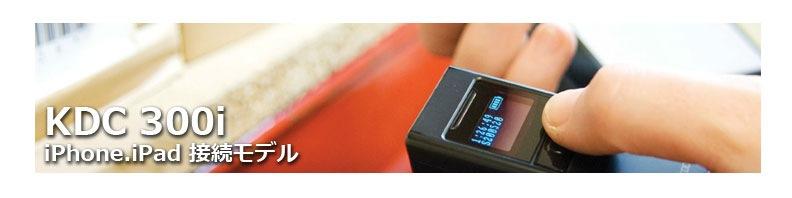 KDC300i iPhone, iPad 接続モデル