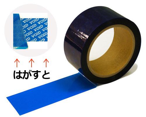 改ざん防止機能付セキュリティテープ