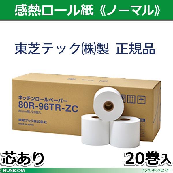 80R-96TR-ZC-20